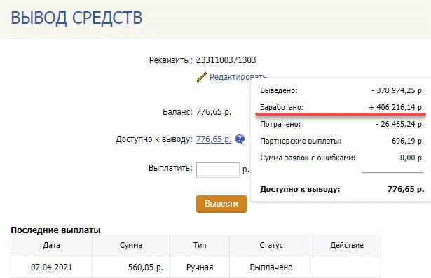 К нулю единственным способом заработать сайта является контекстная реклама основным заказ рекламы в санкт-петербурге
