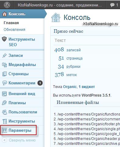 Параметры Вордпресс