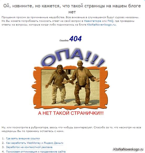 Как выглядит страница 404 ошибки в вашем блоге?