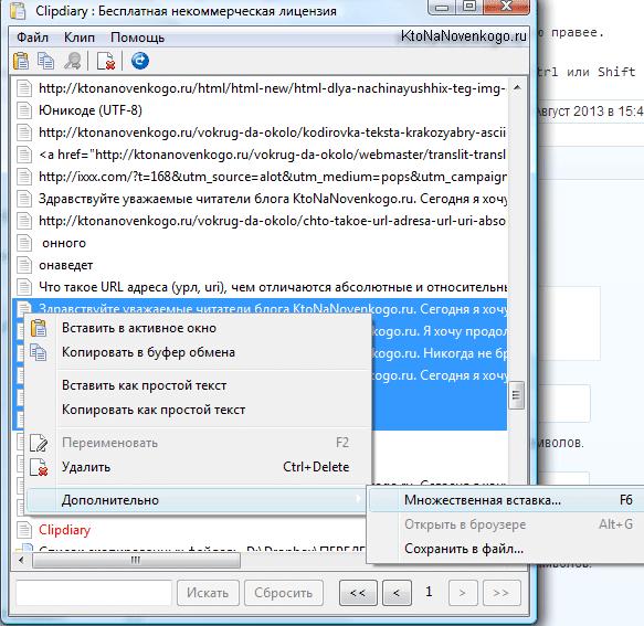 Буфер обмена Windows и сохранение его истории в Clipdiary