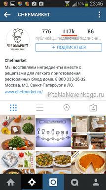Нативная реклама товаров в своей паблике Инстаграма