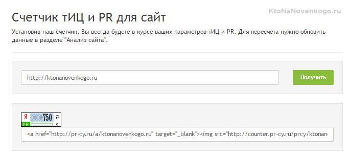Что такое Тиц и Виц сайта в Яндексе, как их узнать и проверить, массовая проверка Пр и апдейты индекса цитирования