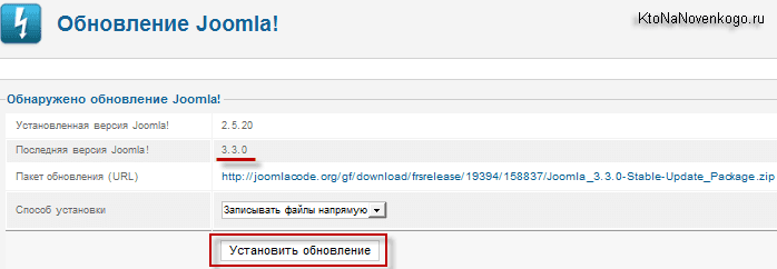 Обновление Joomla до последней версии