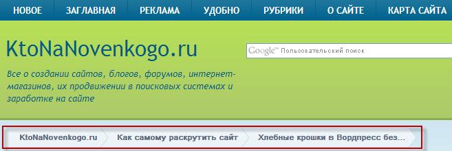 Как выглядят хлебные крошки на сайте КтоНаНовенького.ру