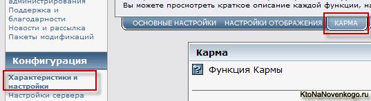 Karma Description Mod для форума SMF — расширяем возможности по работе с кармой (репутацией или рейтингом)