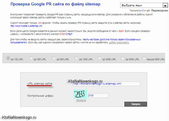 Проверка PageRank для всех страниц сайта, а так же наличие их в основном и Supplemental индексе Google (как из него выйти)