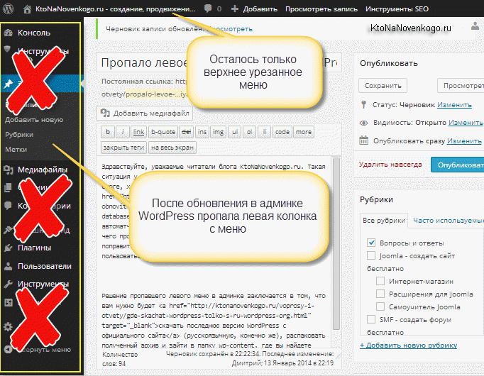 Пропало левое меню в админке WordPress