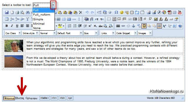 html-редактор с возможностью просмотра редактирования кода