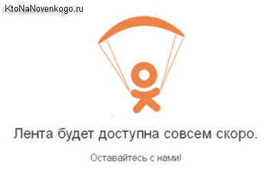 Одноклассники выдает ошибку Лента будет доступна совсем скоро
