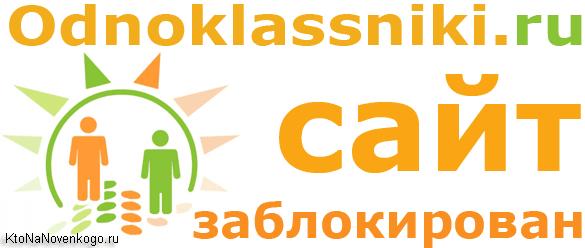 Как выглядит блокировка доступа к сайту Одноклассники