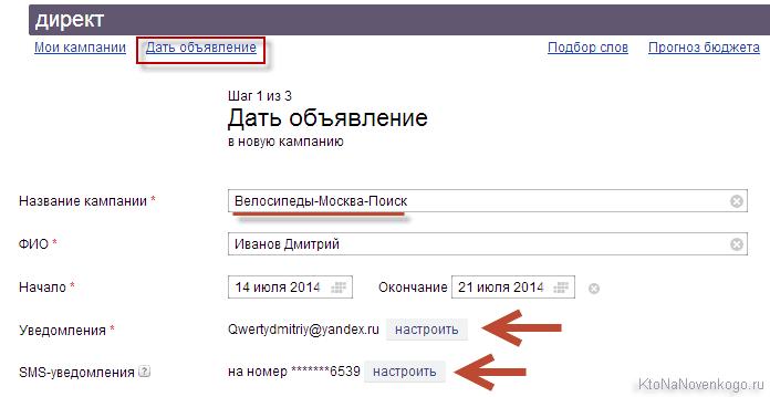 Стоиость создания компании в яндекс директе оплата за показ google adwords