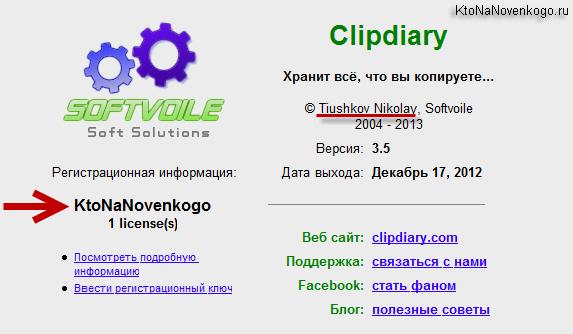 Бесплатная лицензия на Клипдери