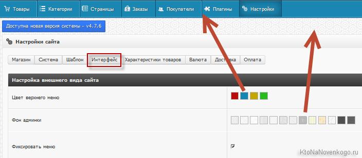 Moguta.CMS — бесплатный и быстрый способ создания интернет-магазина (полностью ориентирован на работу в рунете)