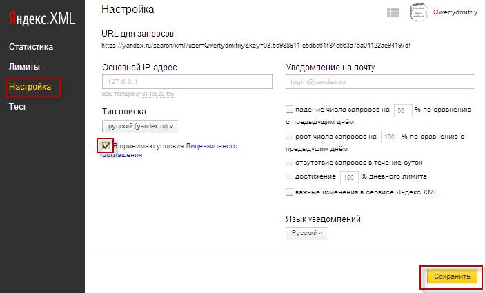 Яндекс XML
