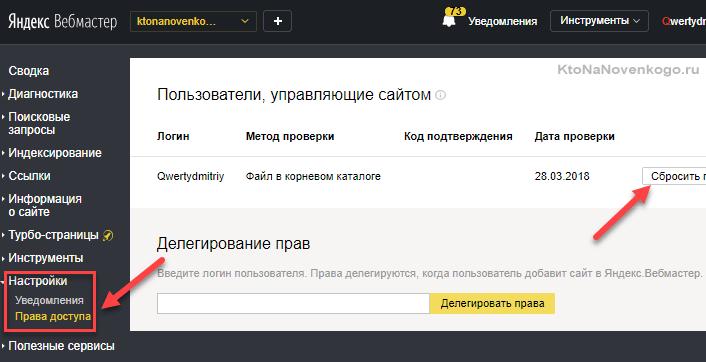 Права доступа в Яндекс Вебмастере