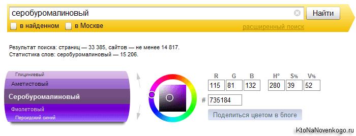 Как подобрать нужный цвет прямо в выдаче Яндекса
