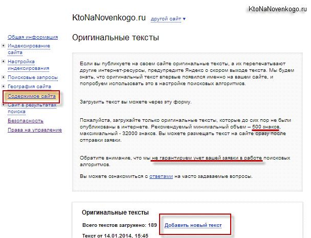 Оригинальные тексты в Яндексе