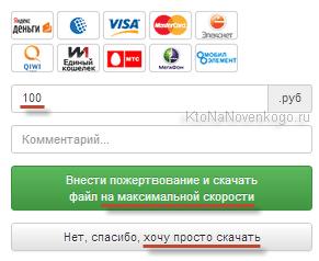 Чтобы скачать OpenServer быстрее придется заплатить