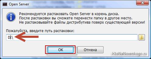 Выбираем место установки локального сервера