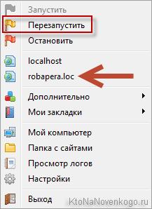 Открываем наш сайт из меню OpenServer