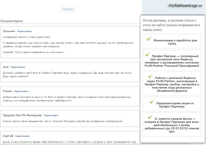 Перелинковка страниц сайта на примере плагина upPrev (выезжающей панели) для Вордпресс, создание, продвижение и заработок на сайте