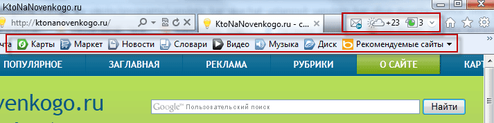 Элементы Яндекса Для Opera - фото 11