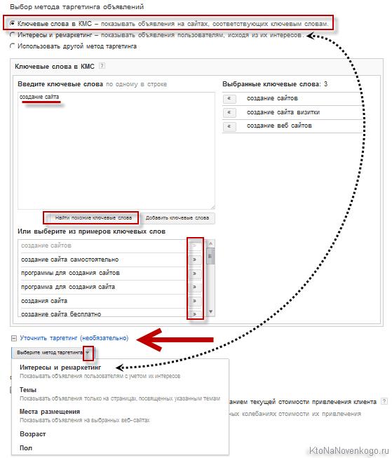 Подбор ключевых слов в Гугл Адвордс (продолжение) и создание кампании для показа объявлений в контекстно-медийной сети (КМС), создание, продвижение и заработок на сайте