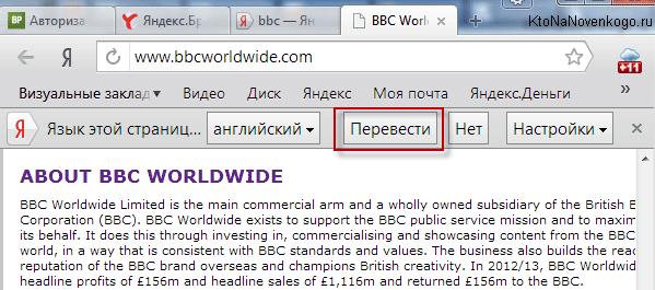 Перевод страниц через Яндекс Транслейт
