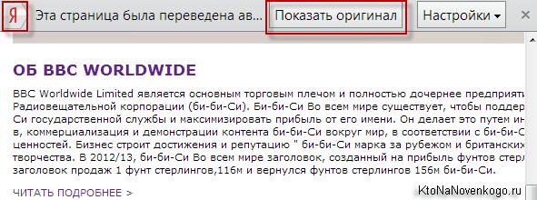 Как посмотреть оригинал переведенного в браузере текста