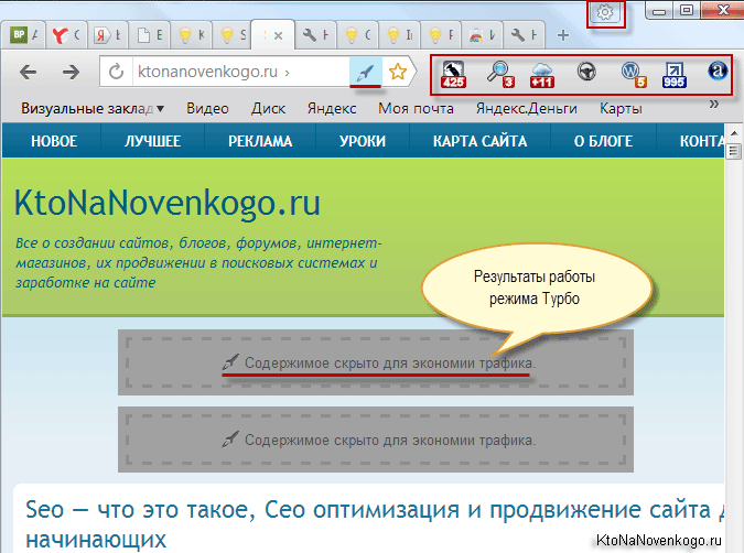 Как отображаются сайты в режиме Турбо