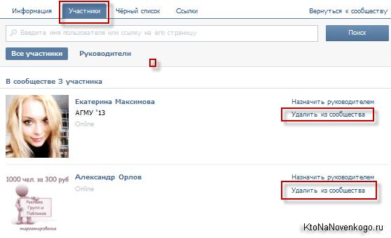 Как создать или удалить группу, либо страницу во вконтакте — как удалить паблик в ВК