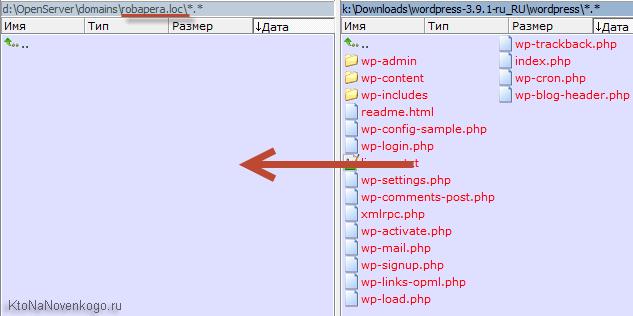 Переносим файлы сайта в директорию Опенсервера