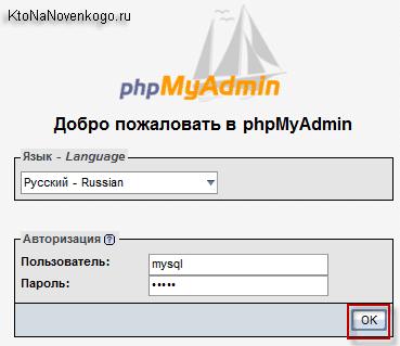 Запускаем и входим в ПХПмайАдмин из состава OpenServer