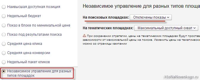 одноцентовый трафик яндекс директ 2014