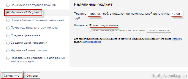 Настройка рекламной компании яндекс директ объявления реклама экспертиза товарная