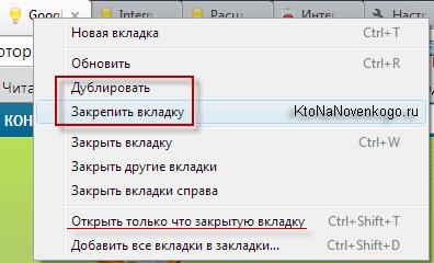 Дублирование и закрепление вкладок в Яндекс Браузере