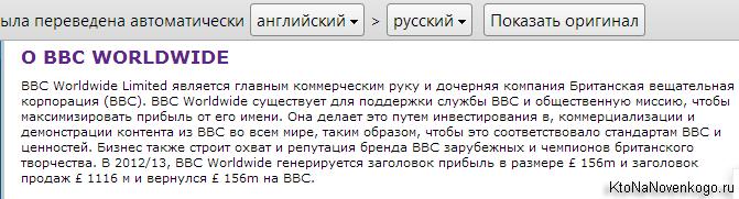 Тот же текст переведенный в Гугл Хроме