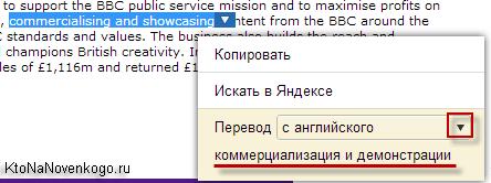 Поиск выделенного текста в Яндексе или копирование его в буфер