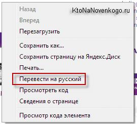Как перевести текст страницы в браузере при помощи контекстного меню