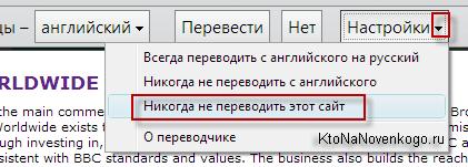 Запрет на предложения перевести текст данного сайта
