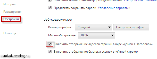 Как отключить отображение адресов страниц в виде домен - заголовок