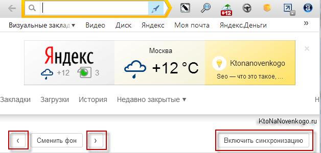 Возможность синхронизировать Табло через Яндекс Паспорт