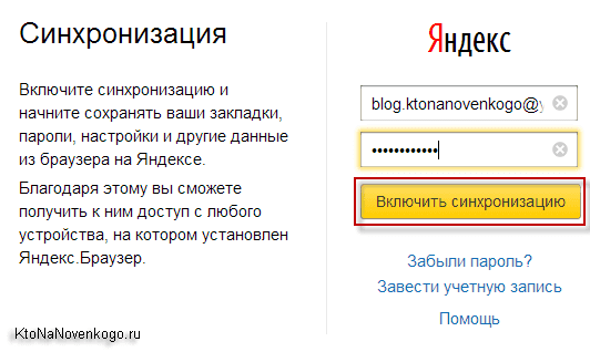 Вход в Яндекс паспорт для синхронизации настроек браузера