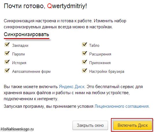 Выбор, что именно в Яндекс браузере вы хотите синхронизировать (закладки, пароли и т.д.)