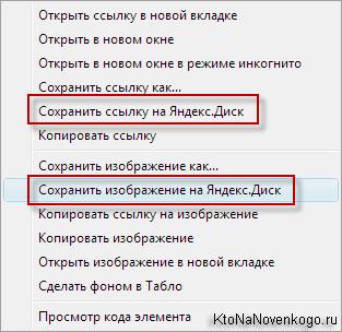 Подключение Яндекс Диска к браузеру