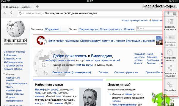 Как выглядит Яндекс браузер на планшете
