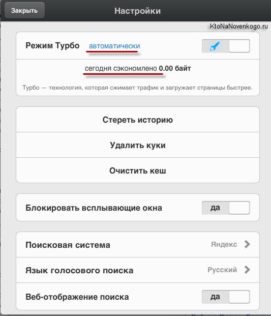 Настройки браузера от яндекса на смартфоне