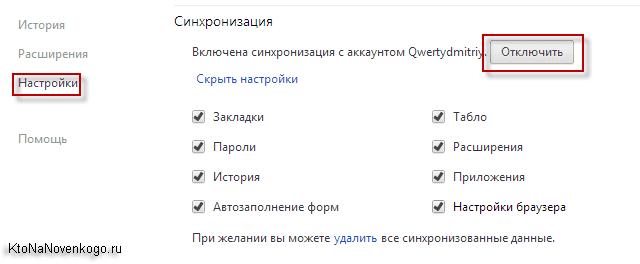 Настройки синхронизации с вашим аккаунтом в Яндексе
