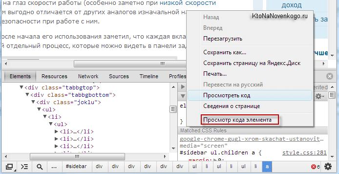 Просмотр кода элемента в Яндекс Браузере