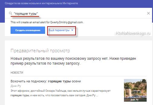 Пример использования сервиса Google Alerts